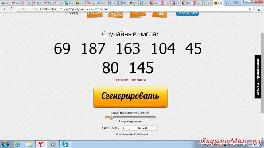 Генераторы случайных чисел