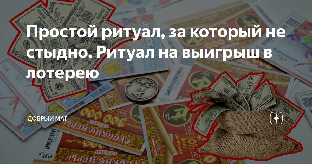 Как выиграть в лотерею — 6 особенностей победителя лото!