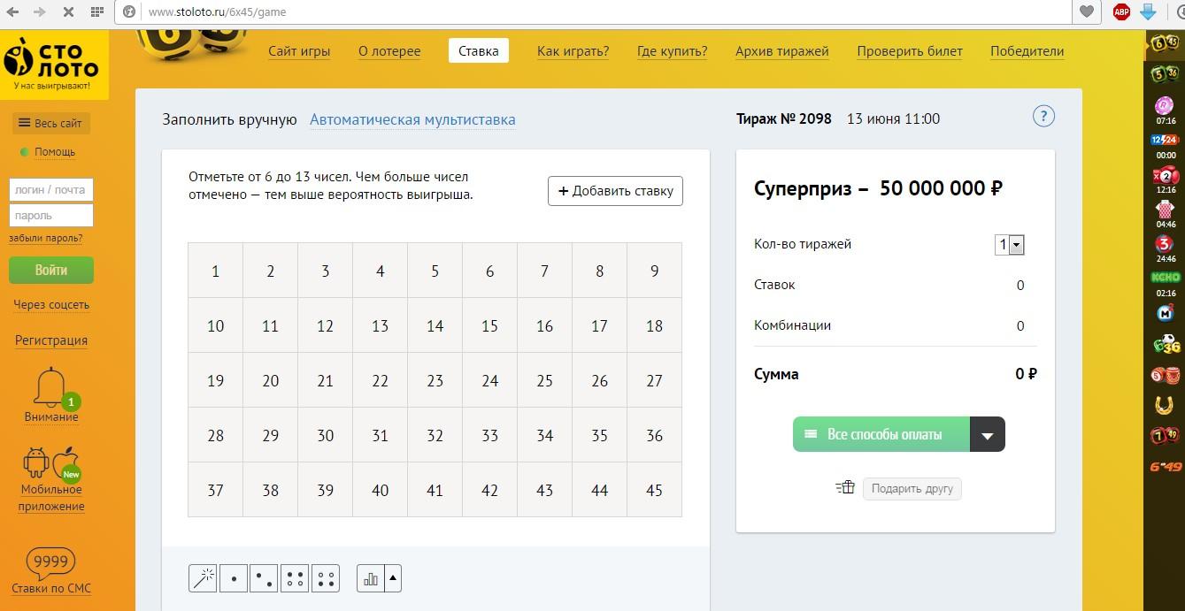 Проверить билет русское лото | результаты 1354 тиража