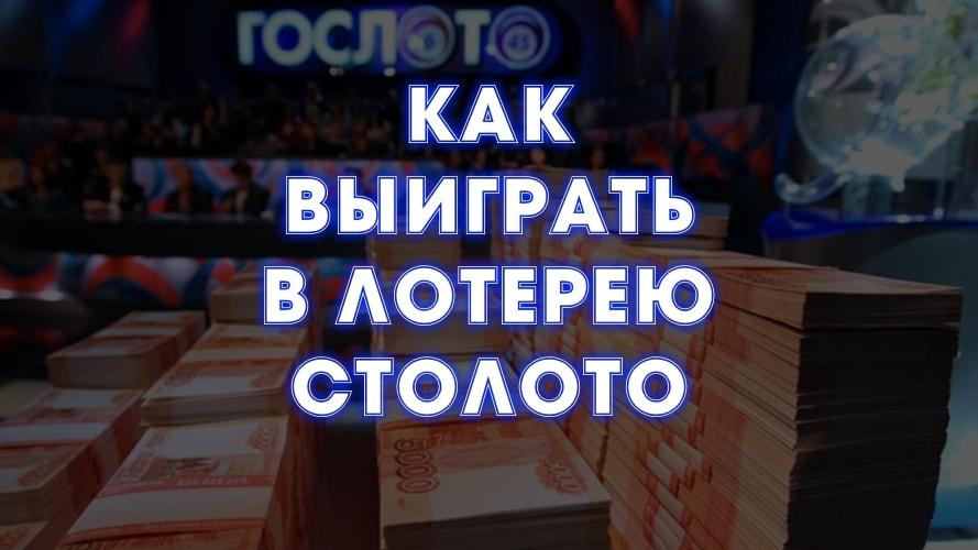 Как выиграть в лотерею крупную сумму денег - можно ли выиграть в столото, русское лото, гослото: секреты, бесплатно