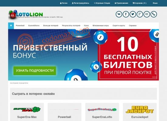 Проверить лотерейные билеты столото | lotobilet