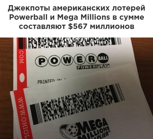 Powerball: общая информация о лотерее   big lottos