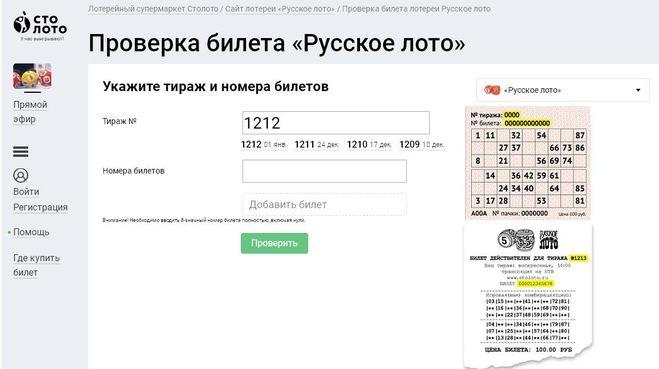 Купить билет столото: через интернет, онлайн, по смс