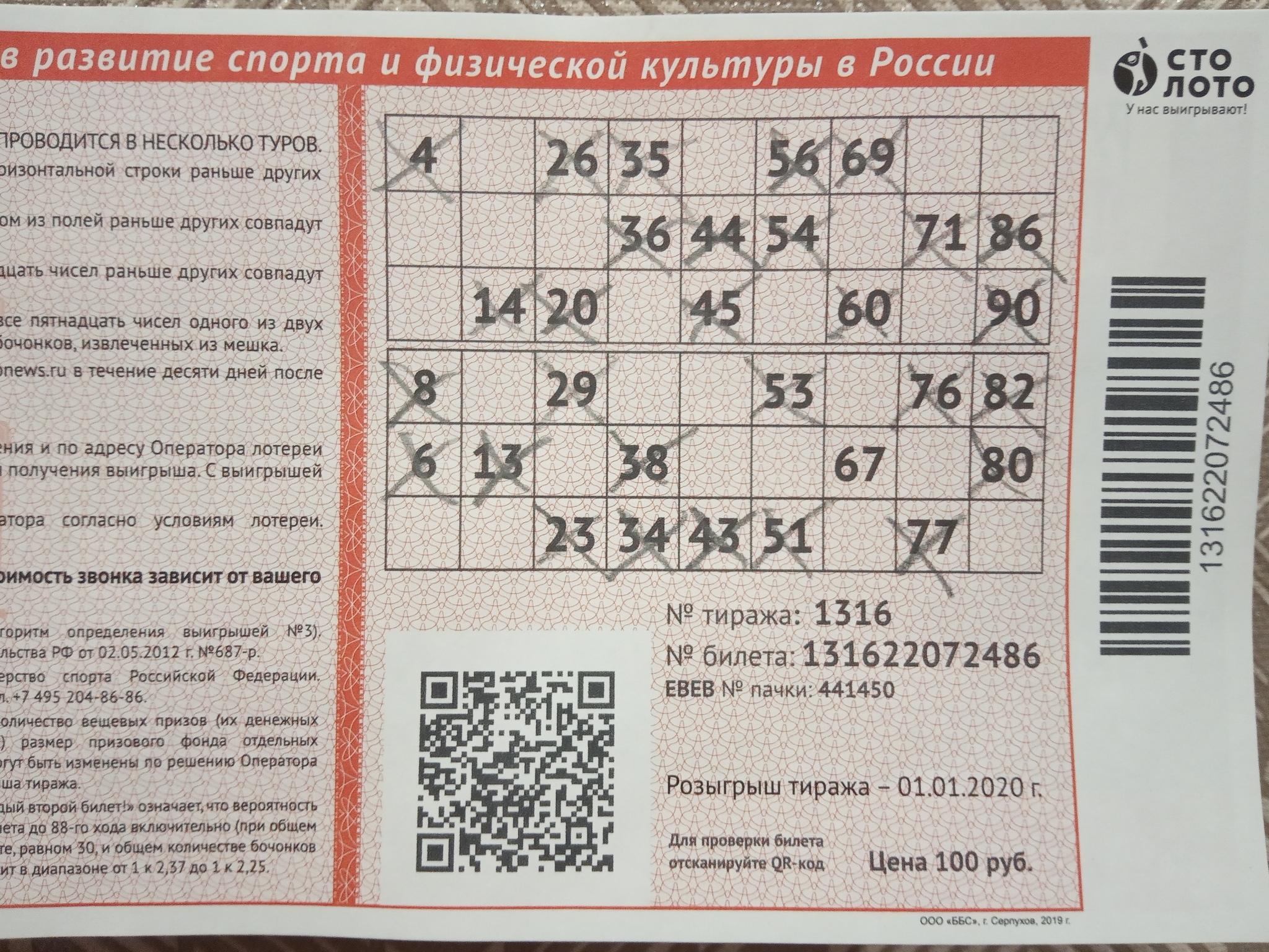 Русское лото экспресс