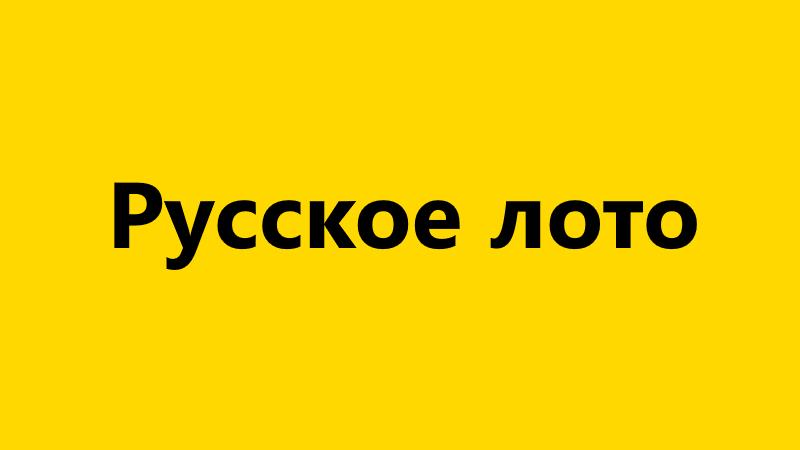 Проверить билет русское лото 1321 тиража - результаты онлайн за 02.02.2020