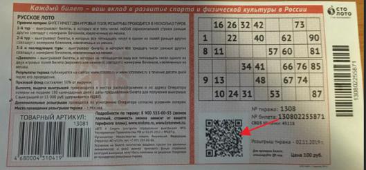 Как проверить билет «столото»?