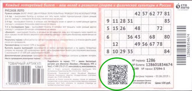 Лучшие лотереи россии: как выбрать и купить самую доходную