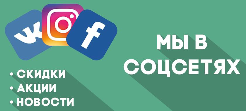 Приглашаем в наши представительства в популярных социальных сетях! - новости проекта - страна мам